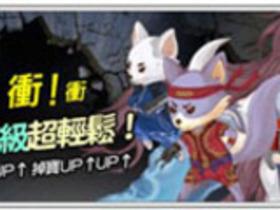 【劍狐傳奇】系統設定大翻新,躍身大俠好簡單