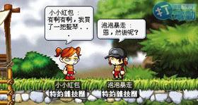 【楓之谷】艾利傑與豎琴