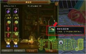 【阿洛斯 Online】煉金術