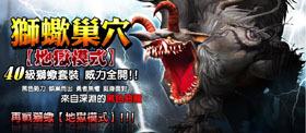【龍之谷】《龍之谷》「獅蠍巢穴 地獄模式」改版今日震撼開放! 首推「師徒系統」攻略搶先看