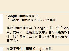 Google密技,Gmail 和 Google Docs 一鍵同時找