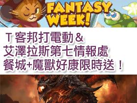 【Restaurant City】2/18~2/21 限時!餐城魚幣好禮+魔獸月卡大方送!