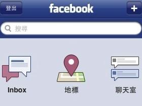 Facekbook 推出 Places 地標定位,你看得到玩不到