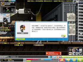 【楓之谷】機甲戰神主線任務-3轉