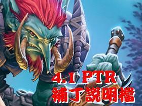 【魔獸世界】4.1PTR補丁說明檔:4/12更新