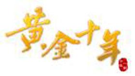【黃金十年】京群取得一代武俠鉅作《黃金十年》代理權 噬血江湖腥風血雨戰場再起