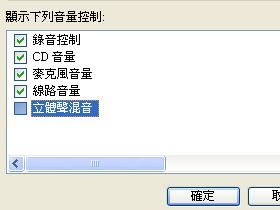 Windows 7 密技:找回消失的即聽即錄
