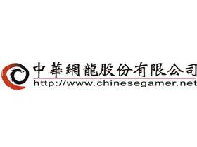【遊戲產業情報】中華網龍公布去年營收及獲利,EPS10.41元