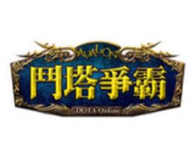 【鬥塔爭霸】DotA與RPG迸出新火花 《鬥塔爭霸Online》即將襲捲全台! CCB菁英封測 邀玩家搶先體驗創新DotA的遊戲滋味~