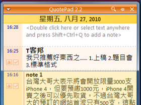 簡單的尚好:QuotePad記事本