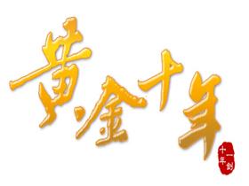 【黃金十年】《黃金十年》武林絕學大公開 北冥神功足厲害 無講你不知!