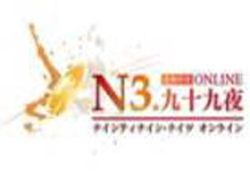 【N3‧九十九夜】《N3‧九十九夜 Online》預告影片搶先曝光!3/25 展開VIP測試!