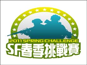 【S.F Online】今年4月挑戰極限! 新一季『SF春季挑戰賽』4月9日正式開打