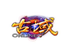 【古域】「遊戲新幹線」與「廣州第九藝術網路科技」首度合作 奇幻網路遊戲《古域online》即將登台