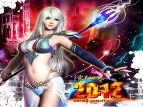 【完美世界】《完美世界Online》明(29)日推全新資料片「2012」 全新種族「靈族」誕生