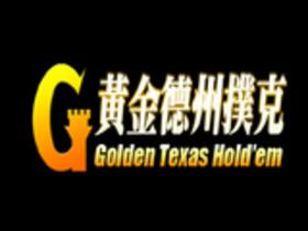 【黃金德州撲克】國際版全球同步上線 全台積分賽500美金送給你!