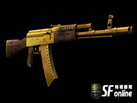 【S.F Online】四月再掀革命風潮 「黃金特仕版AK-74」正式登場!