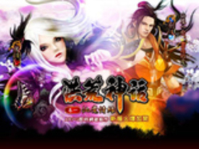 【洪荒神話】4月8日宣布改版  高階副本、仙魔戰場預告登場