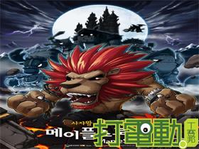 【楓之谷】【王者凡雷恩】改版搶先報:新增怪物圖鑑(獅子王城堡)