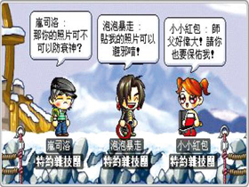 【楓之谷】【楓谷漫畫】門神驅邪Ⅱ
