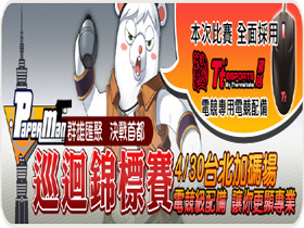 【Paper Man】犀利技巧對決 高超武藝PK 《Paper Man》首都之役 誰能封王