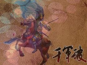 【千軍破】投稿贏戰神呂布,發攻略拿千元點卡!