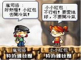 【楓之谷】【楓谷漫畫】節約能源少開冷氣
