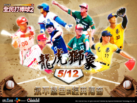 【全民打棒球】12日推出CPBL龍虎獅象經典球隊光芒再現 2010中華隊潛力值改版同步推出