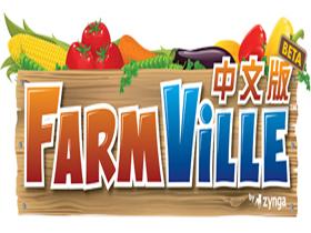 【FarmVille】慶祝正式推出FarmVille中文版,邀請超級巨星蕭敬騰現身遊戲與玩家互動,風靡中文版用戶