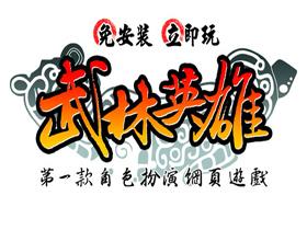 【武林英雄】5月18日推出全新改版「亂戰之章」!