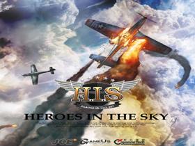 【Heroes in the Sky】紅心辣椒取得史詩級空戰遊戲大作《HEROES IN THE SKY Online》代理