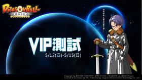 【七龍珠 Online】首波VIP測試圓滿成功 第二次VIP測試20日熱血啟動