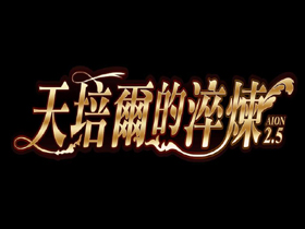 【AION 2.0】【2.5 天培爾的淬煉】【全新裝備】地龍武器