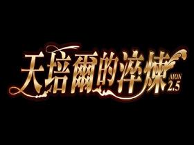 【AION 2.5】【全新裝備】天培爾教官之神聖系列