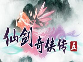 【仙劍奇俠傳五】靈魂人物【一貧】【太武】現身  四大主角武器搶先曝光