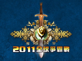 【魔獸世界】2011《魔獸世界》「全球爭霸戰」積分賽正式開打