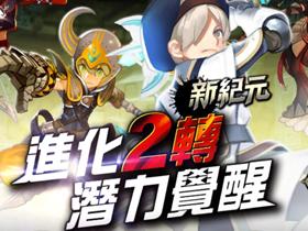 【龍之谷】新紀元改版,進化2轉,潛力覺醒,6月21日即將登場!