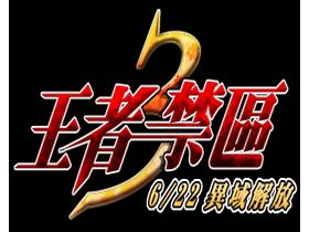 【七魂】禁區開啟,恐懼降臨。《七魂Online:王者3禁區》今日正式登場!