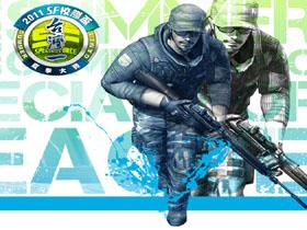 【S.F Online】「SF春季挑戰賽」上週熱鬧落幕  「2011 SF校際盃夏季大賽」報名最後機會 「獨角獸M4A1」加碼送!