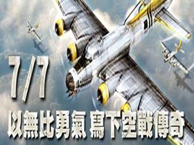 "【HIS空戰英豪】7月7日 CB磅礡開戰! 三大""飛""玩不可 經典戰役任務大公開!"
