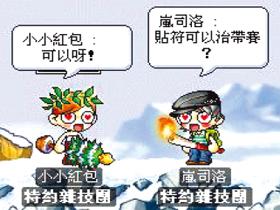 【楓之谷】【楓谷漫畫】五福臨門