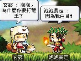 【楓之谷】【楓谷漫畫】龍王寶物