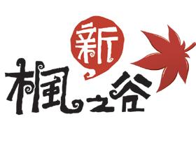 【楓之谷】【2011楓谷放暑假】小秘書快問快答(第四週)