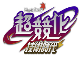 【楓之谷】暑假震撼「超競化」二部曲 「技術時代」今日磅礡登場!