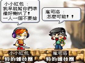 【楓之谷】【楓谷漫畫】噴火龍喇叭