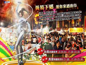 【黃易群俠傳2】進擊南台灣!「台南武聖」、「高雄瑞豐」夜市活動週末熱鬧登場