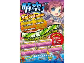 【晴空物語】晴空物語官方授權攻略本2登場!