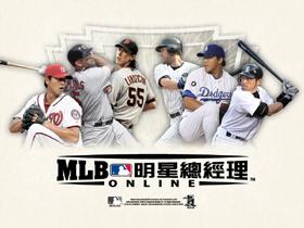 【MLB明星總經理】正宗大聯盟授權  MLB明星總經理登場