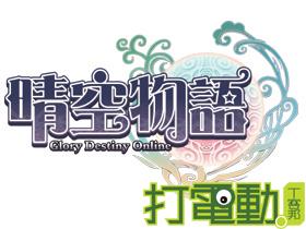 【晴空物語】【裝備製作大全】【紫武圖鑑】雙手杖