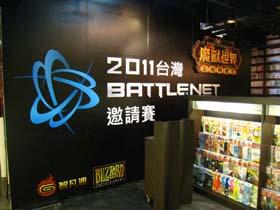 【魔獸世界】2011 Battle.net地區邀請賽台灣代表隊出爐